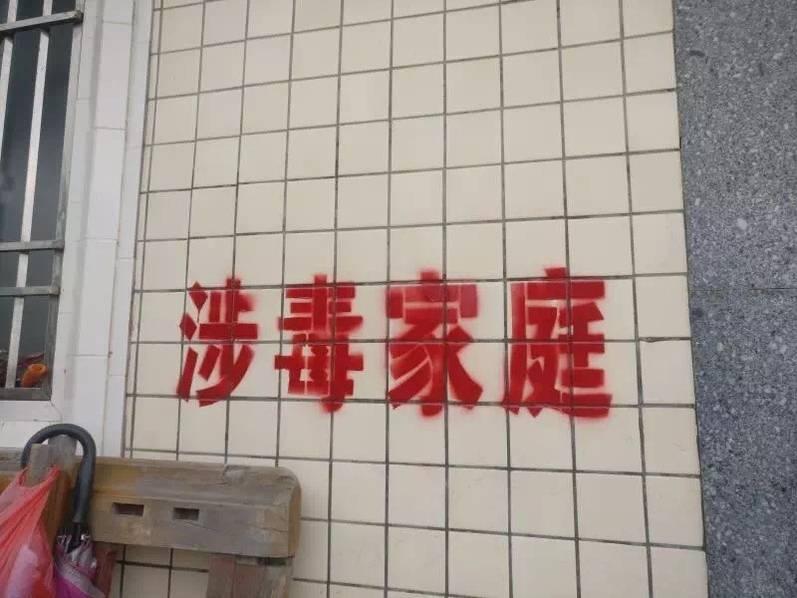 """【图说天朝】喷漆示众:广东鳌江镇10户房屋被喷""""涉毒家庭"""""""