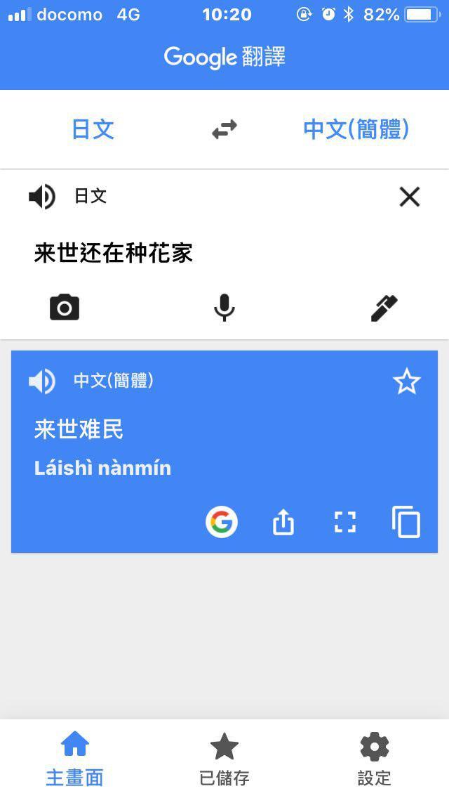 【麻辣总局】谷歌翻译瞎说什么大实话