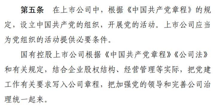 【立此存照】中国证监会:上市公司需设立党支部