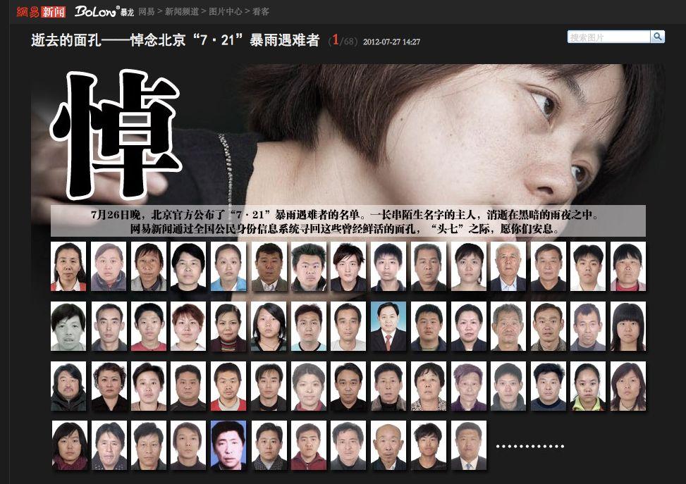 NGOCN | 广州暴雨后,此文已被发布者删除