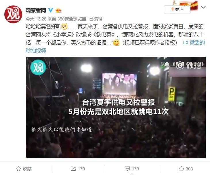 【官媒洗稿法】观察者网:台湾网友改编歌曲《缺电英》