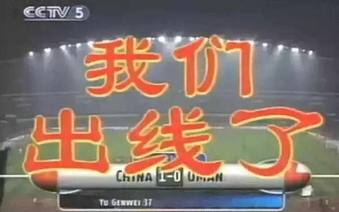 8字路口 | 那一年 世界杯上有中国