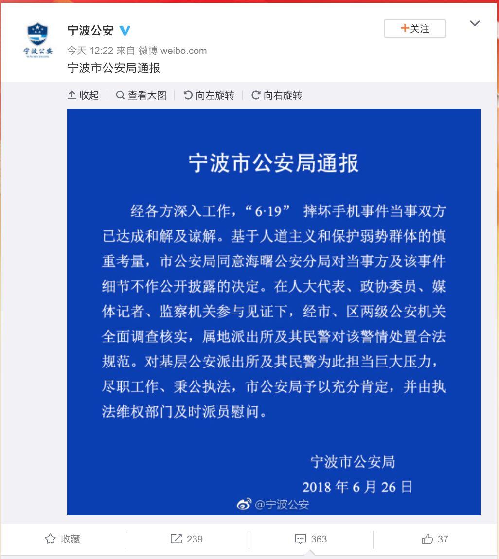 【立此存照】宁波摔手机事件:官方通报成了内部表彰