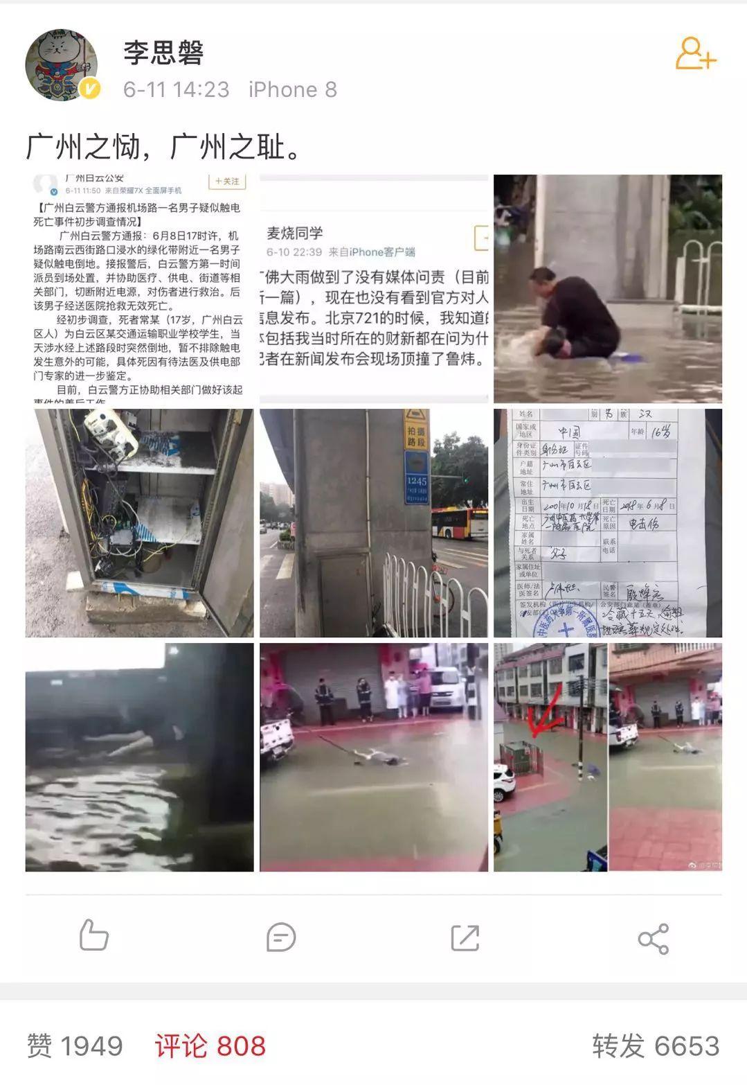 第四维时空 | 一场暴雨,让广州这座城沉入海底……
