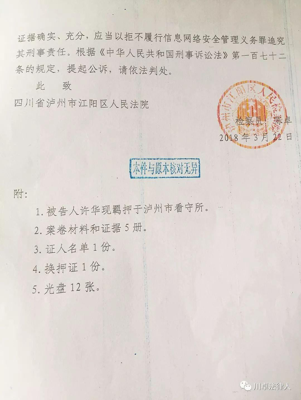 """【立此存照】毛左或成""""拒不履行信息网络管理义务罪""""第一人"""