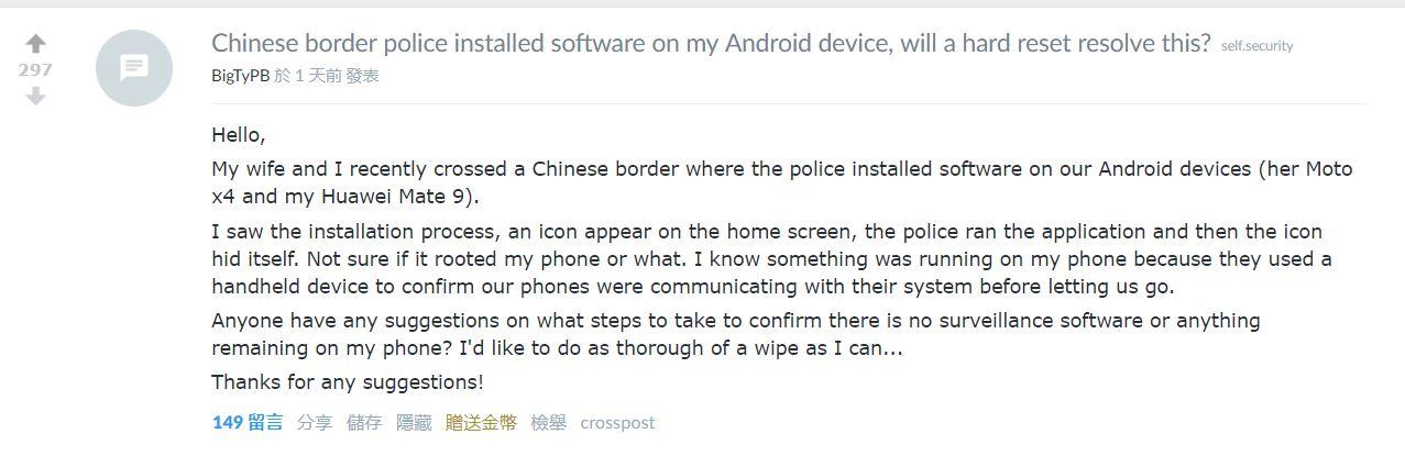 奇客资讯 |  中国边警在 Android 手机上安装软件