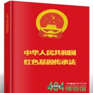 新华网 | 广东通报基因编辑婴儿事件:贺建奎伪造伦理审查书