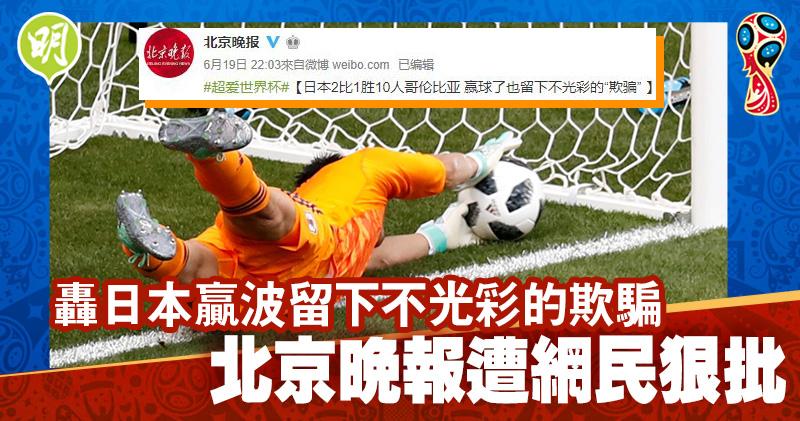 明报新闻网 | 轰日本留下不光彩的欺骗 北京晚报遭网民狠批