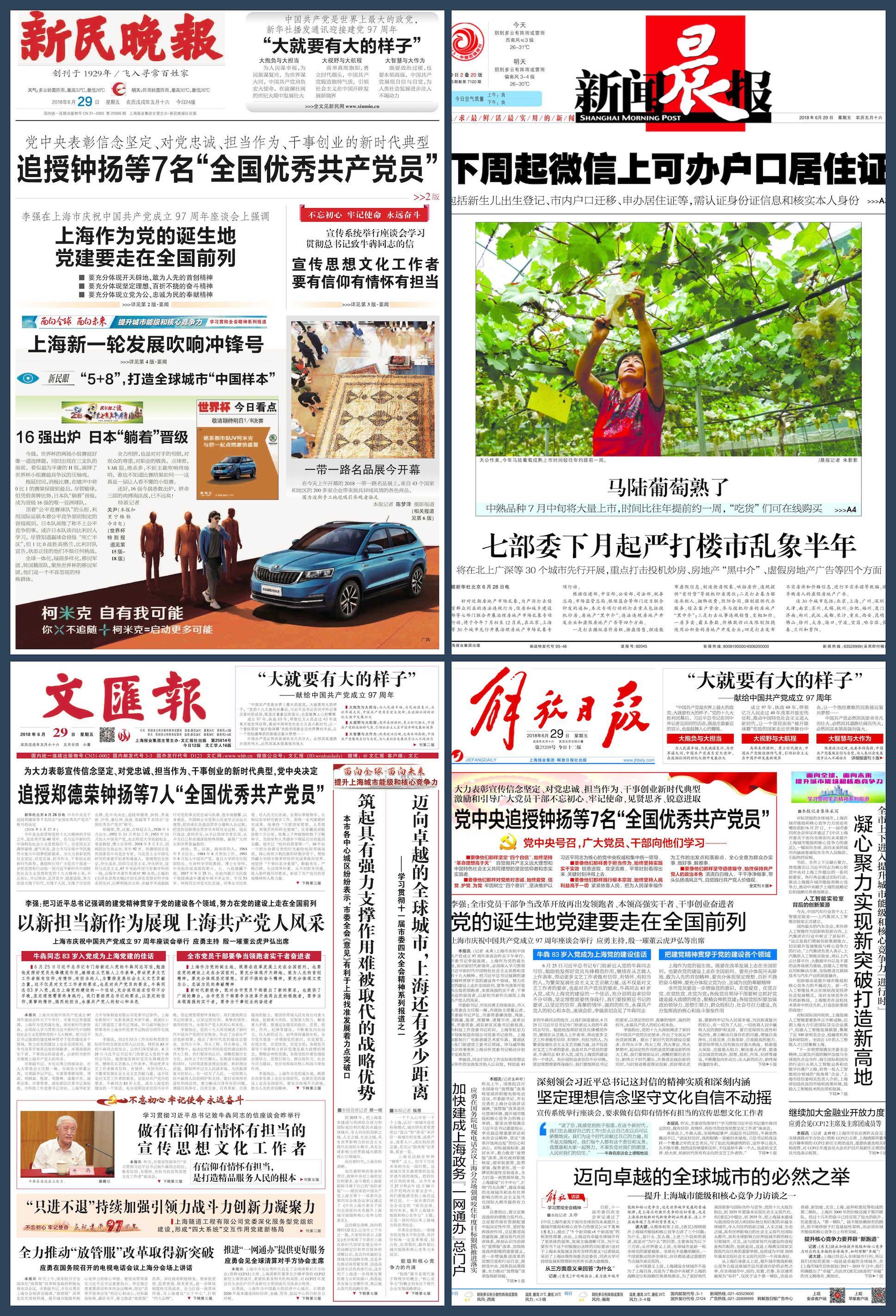 【立此存照】上海小学生被杀案次日:地方报纸只字未提 (更正)