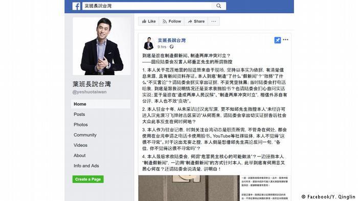 德国之声 | 假新闻惹祸?中国记者被拒驻台