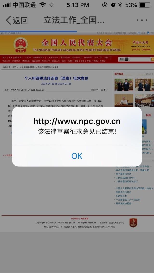 【逗你玩儿】个人所得税法修正案草案征求意见:网页无法打开