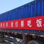 美国之音 | 中国多省市卡车司机举行罢工