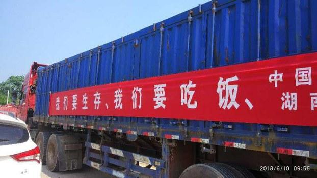 美国之音   中国多省市卡车司机举行罢工