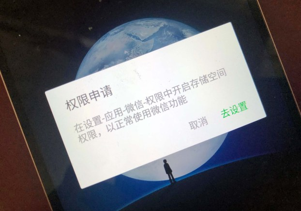 自由亚洲 | 微信用户面临多重限制