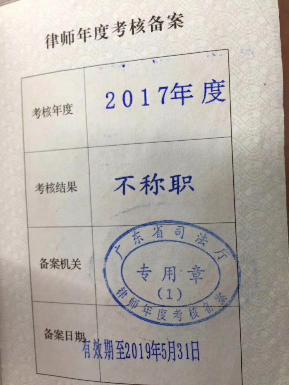 """自由亚洲   人权律师遭打压 年检被评定""""不称职"""""""