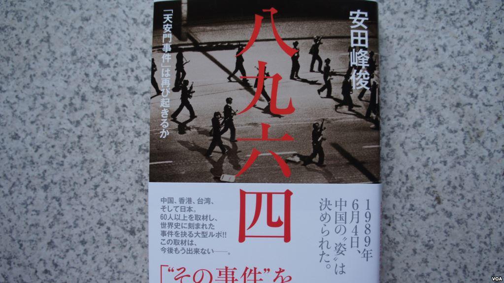 美国之音 | 日本一书店推出80后作家新书《八九六四》