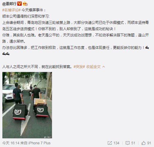 【网络民议】上合峰会期间禁止三轮车,顺丰跑步送货,毒鸡汤喝不喝?