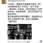 老朱煮酒 | 朱学东:一个逃兵对新闻专业主义的最后哀鸣