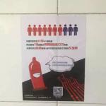 北京同志中心 | 消灭了男同志,就可以消灭艾滋病?