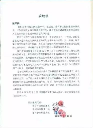 "NGOCN君 | 涉嫌""失职罪"",三名尘肺病诊断医生被羁押近8个月"