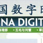 自由亚洲 | 专访萧强:中国数字时代网站跟踪中国网络审查