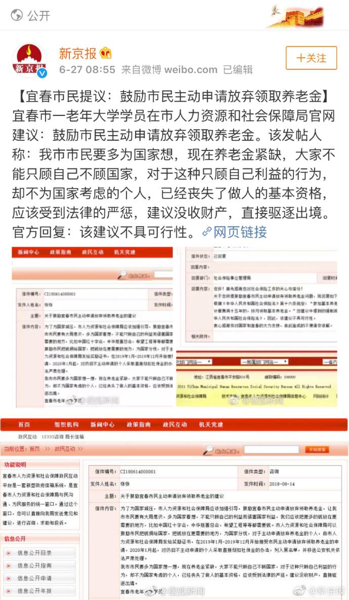 """日本小智:主动放弃瓴养老金 vs """"日本打造永不退休社会""""?"""
