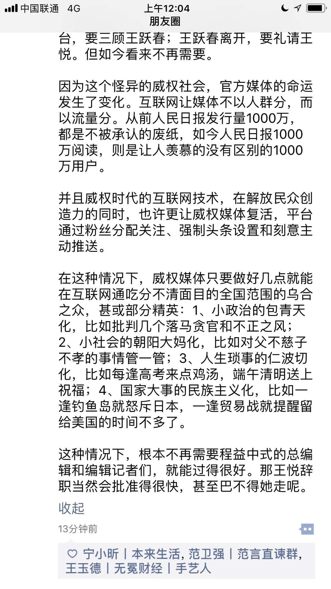 """【朋友圈】""""威权时代""""互联网让""""威权媒体""""复活"""