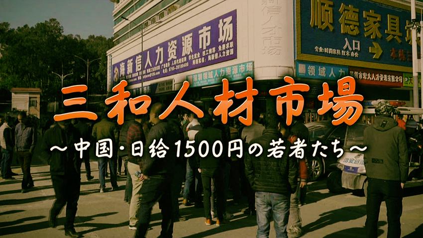 【CDTV】NHK纪录片 | 三和青春残酷物语