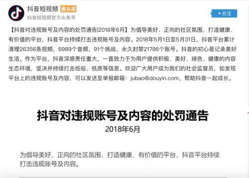 财经网 | 抖音发布违规内容处罚公告:封禁21786个账号