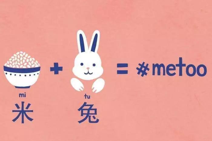 忽悠 | 米兔的初衷不是为了报复,而是……