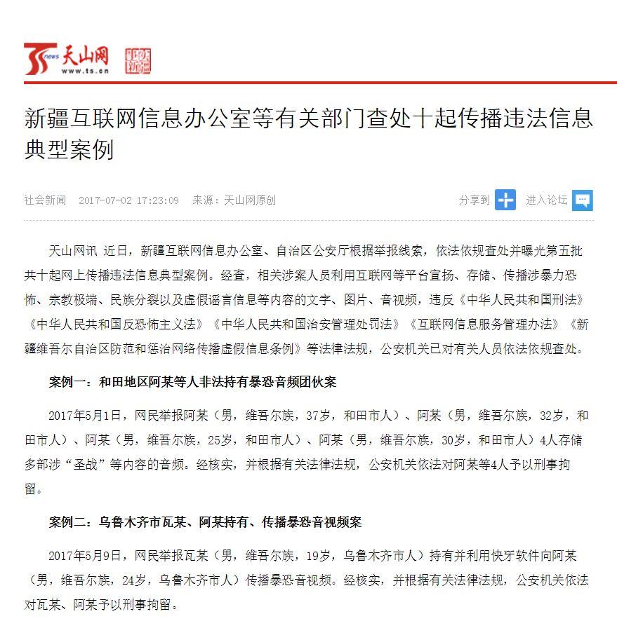 """【异闻观止】""""新疆网络传播违法信息典型案例"""""""