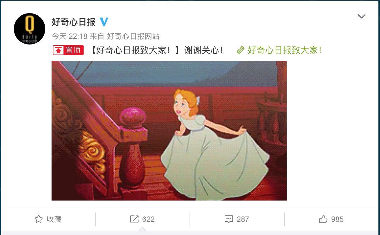 上海网信办责令《好奇心日报》立即停止互联网新闻信息服务
