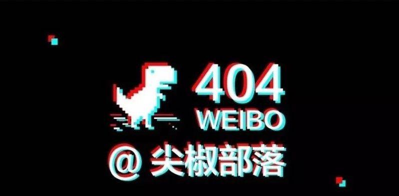 尖椒部落 | 中国唯一女工专属资讯平台遭微博封杀