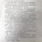 张雪忠   致华东政法大学曹文泽书记、叶青校长的一封信