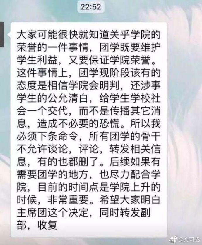 """【立此存照】广外教师被指性骚扰,校方指示""""维护学院荣誉""""、""""避免造成恐慌"""""""