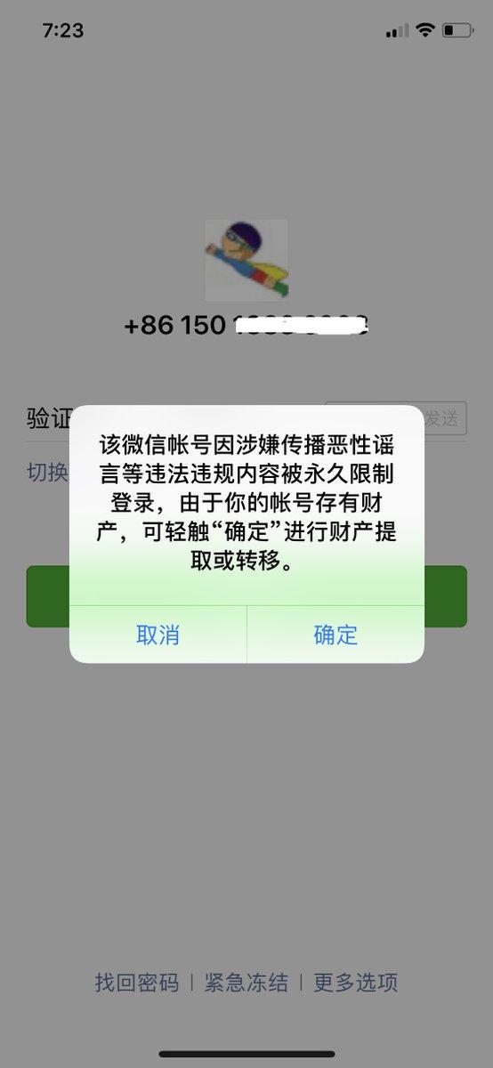 【立此存照】曹山石:腾讯微信偷窥我的私密朋友圈