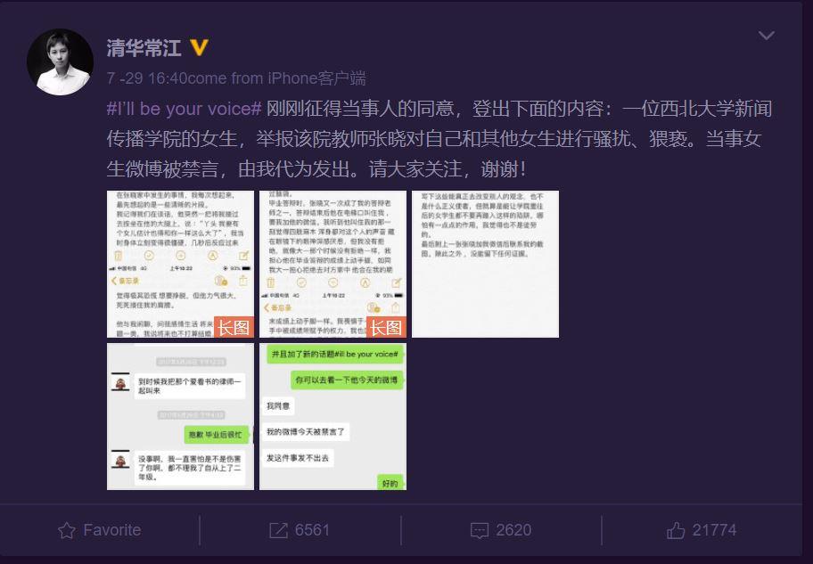 【立此存照】西北大学新闻传播学院教师张晓被举报性骚扰