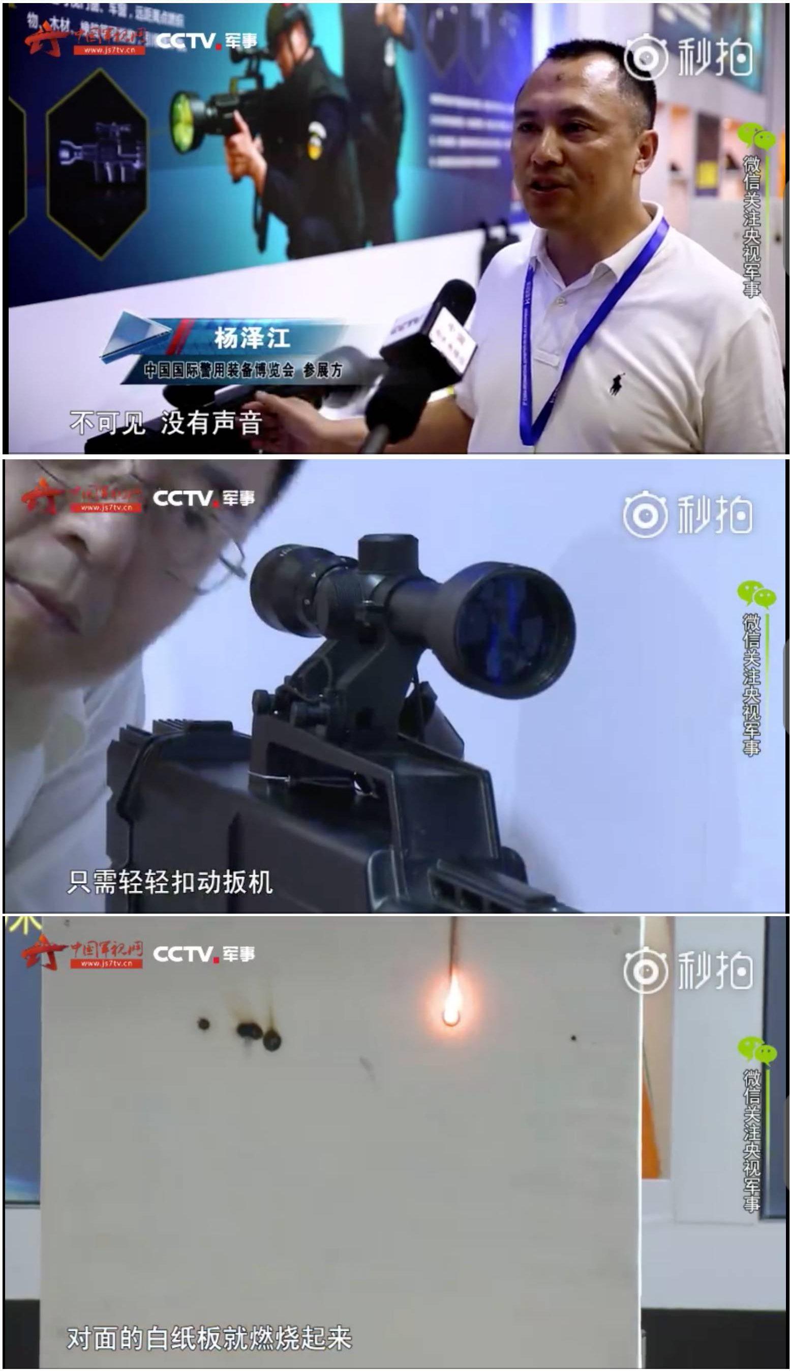 【网络民议】激光武器,烧毁横幅?厉害了我的国