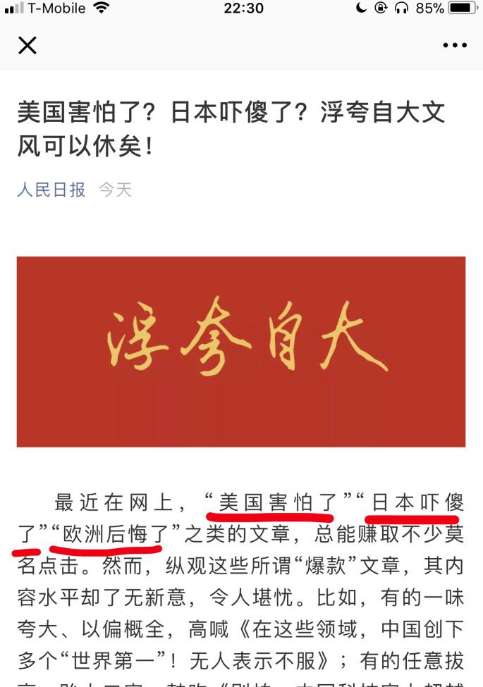 """长平观察:人民日报展示官窑珍品""""吓尿体"""""""