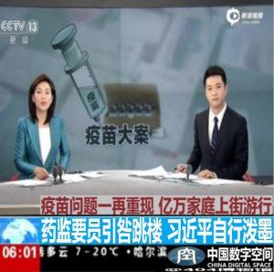 """【立此存照】疫苗事件后梨视频""""奉旨洗地""""?"""