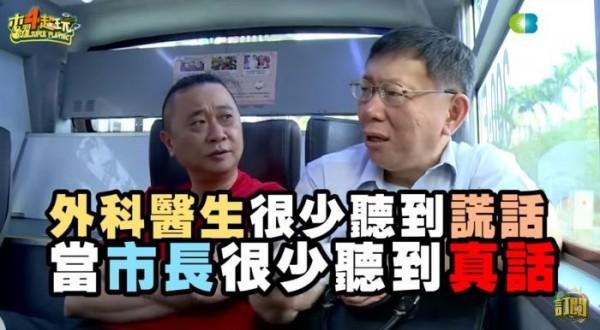 "【CDTV】当""市长幕僚"":看台北市长柯P的一天"