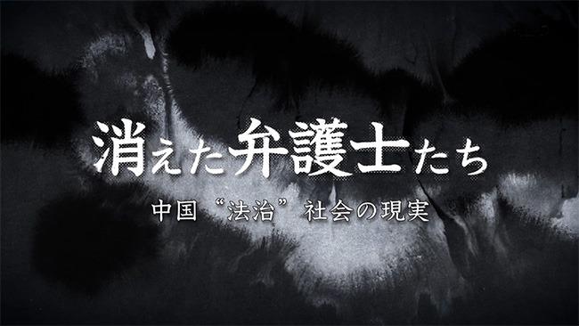 """【CDTV】失踪的律师们:中国""""法治""""社会的现实"""