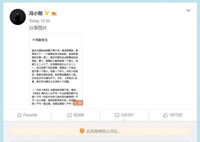 冯小刚十问崔永元——此条微博禁止评论