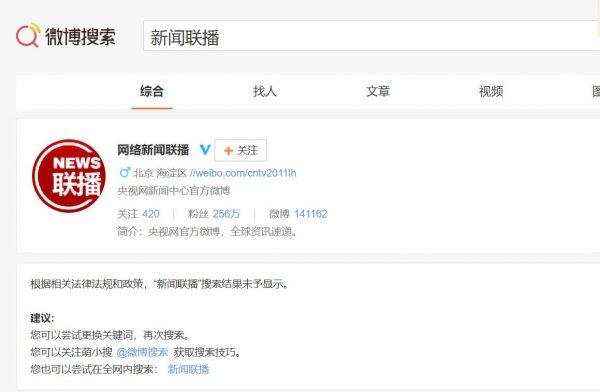 澎湃新闻 | 微博处置涉时政有害信息账号1895个 涉黄4255个