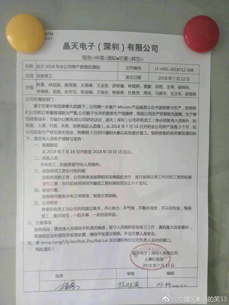 【立此存照】美光被判禁止销售 中国供应商停产应对