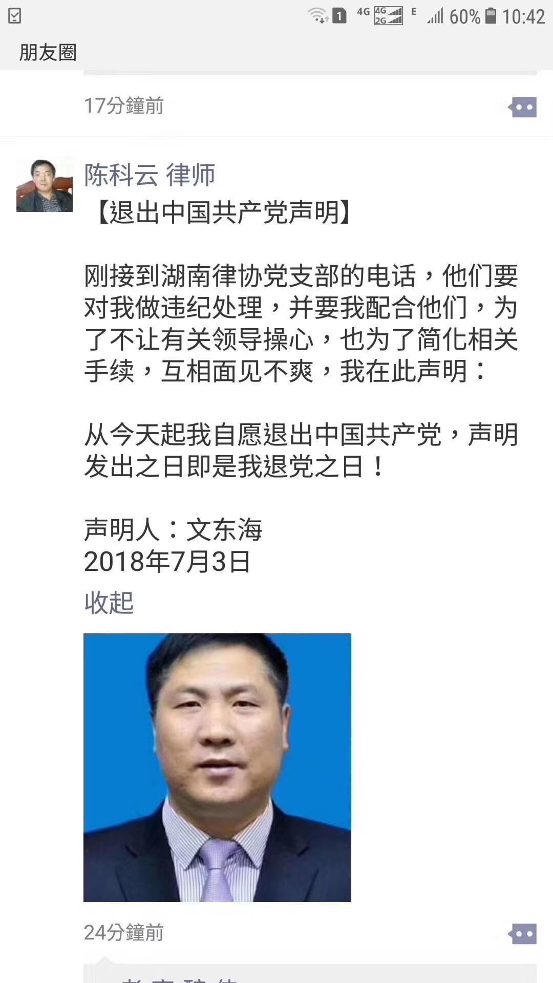【朋友圈】退出中国共产党声明