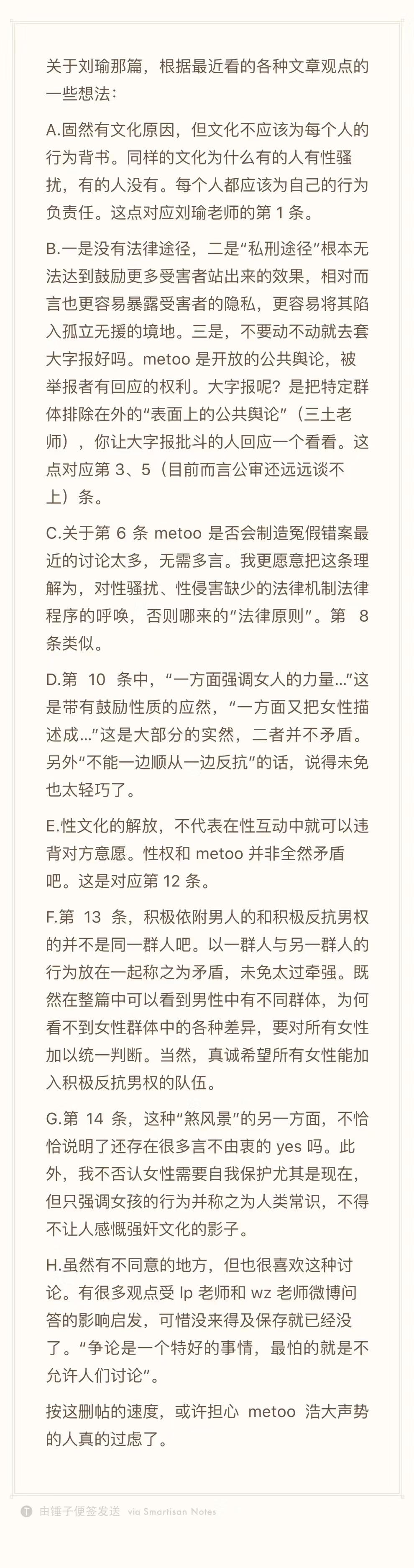 【众声喧哗】关于metoo,你同意刘瑜的观点吗?