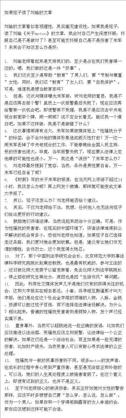 【再一看】刘瑜老师,弦子是不是伤害了朱军 ?