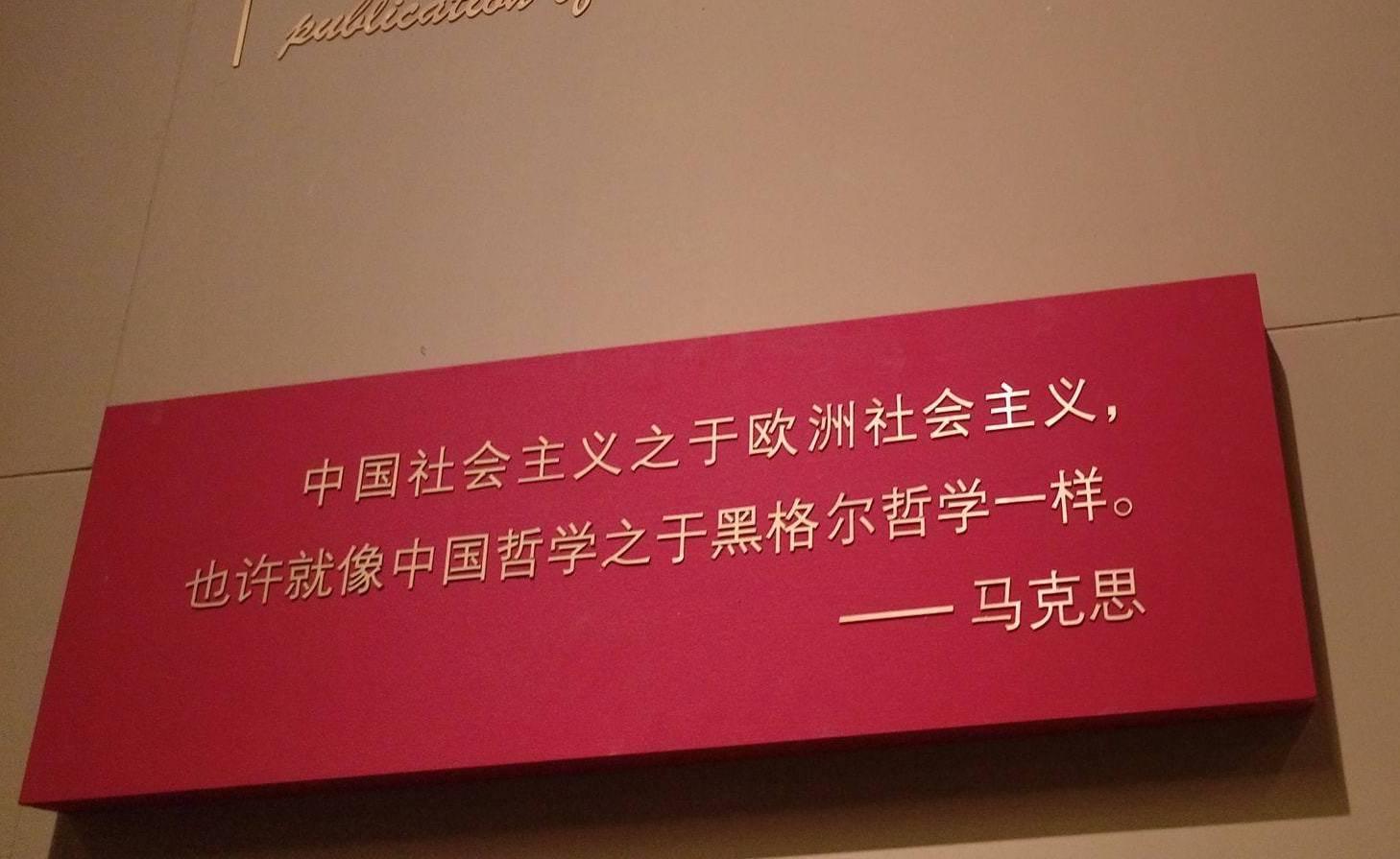 """国博高级黑:""""习近平新时代特色社会主义""""不是社会主义"""