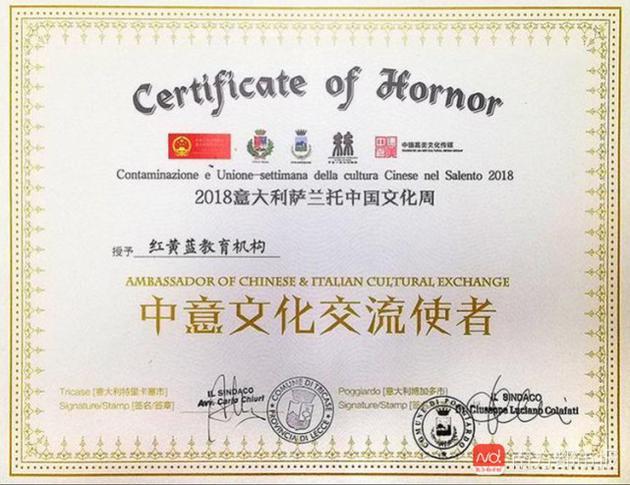 新浪科技 | 虐童事件后续:红黄蓝股价直线回升 被授国际文化奖